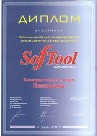 "Diploma ""Product of the Year 2007"" at the exhibition ""SofTool `2007"""